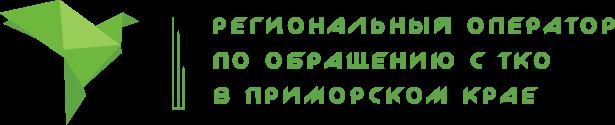 Логотип Региональный оператор по обращению с ТКО в Приморском крае